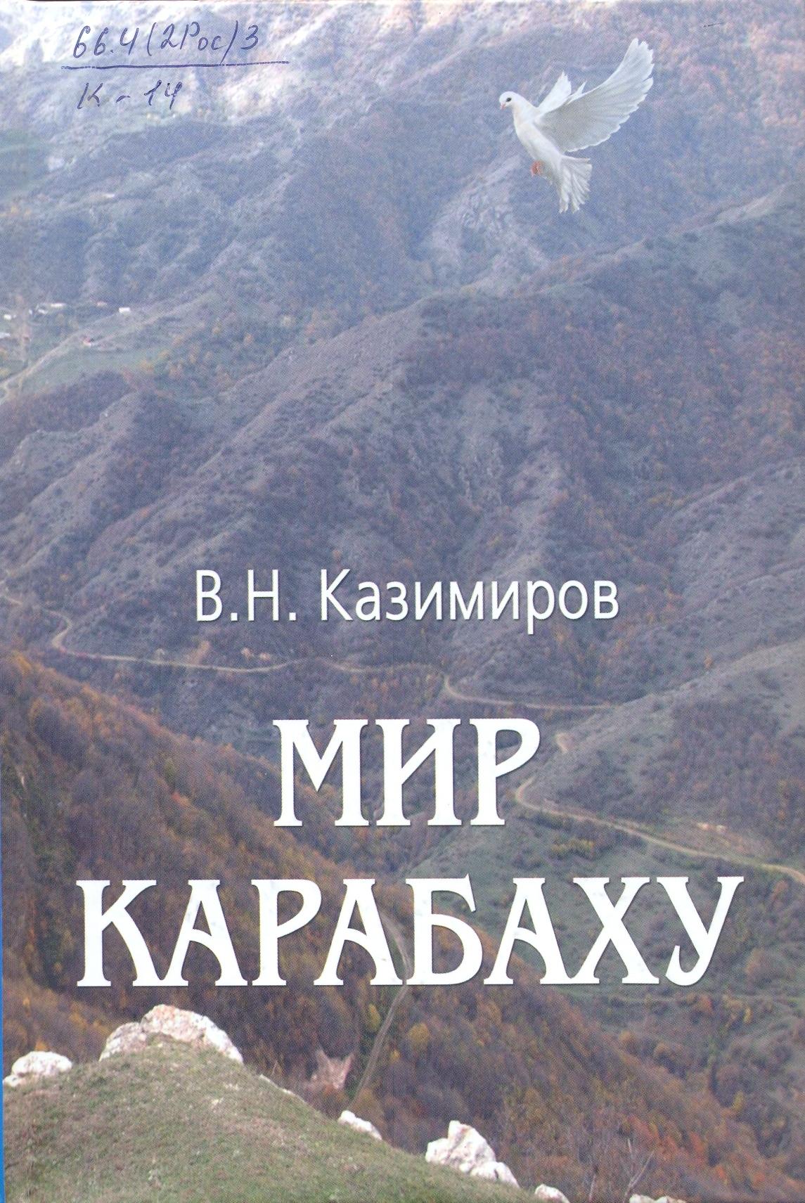 Image result for мир карабаху казимиров