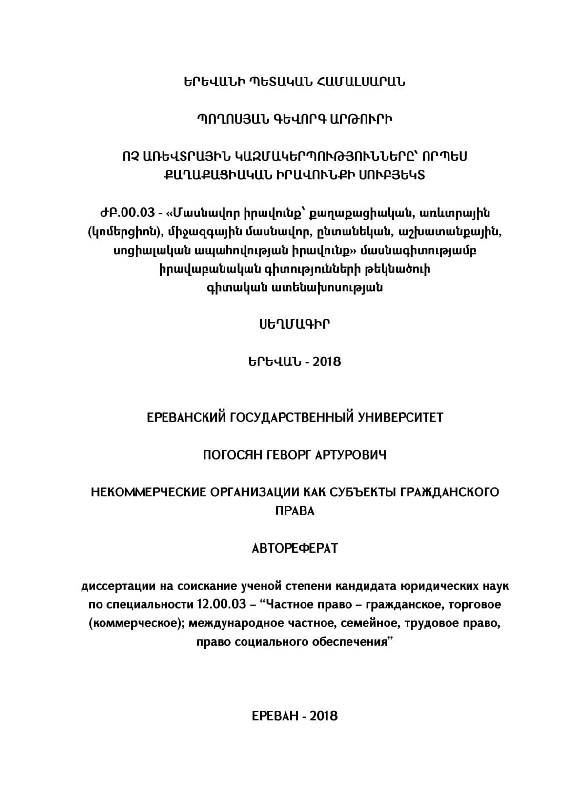 диссертации некоммерческие организации